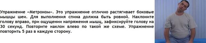 """Упражнение """"Метроном"""" в гимнастике Шишонина"""