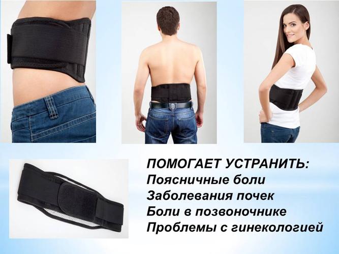 Польза турмалинового пояса
