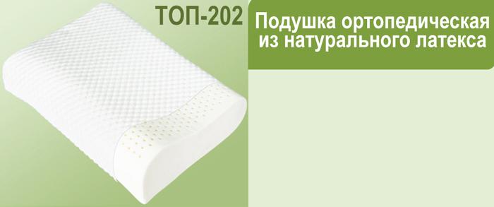Список лучших ортопедических подушек Тривес ortopedicheskaya_podushka_top_202