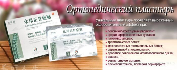 Эффективность пластыря от остеохондроза plastyir-ortopedicheskij-protivospalitelnyij
