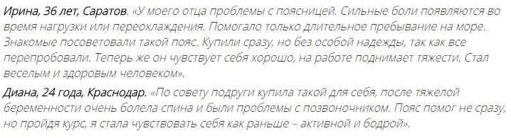 turmalinoviy_poyas_otziv