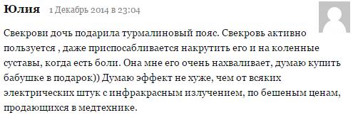 turmalinoviy_poyas_otzivi