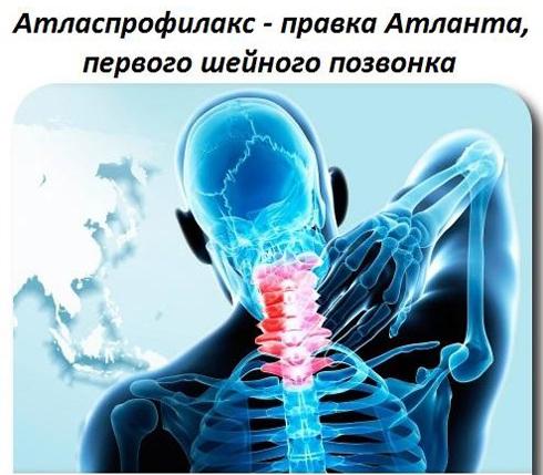 Насколько эффективна процедура атласпрофилакс? atlasprofilaks_pravka_atlanta