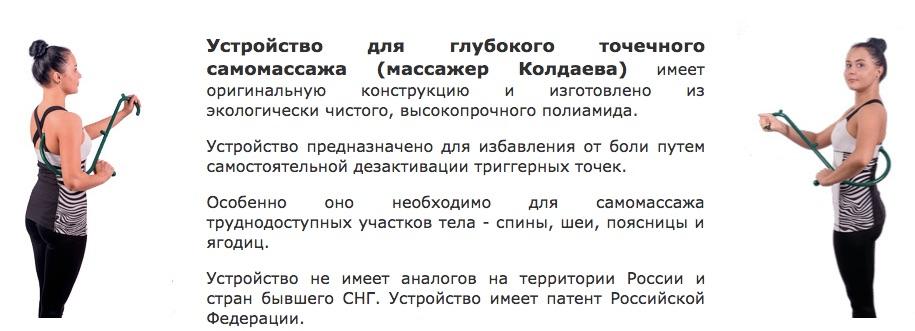 Массажёр Колдаева -Колдаев