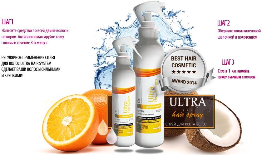Спрей для волос Ultra Hair System 14357642609081