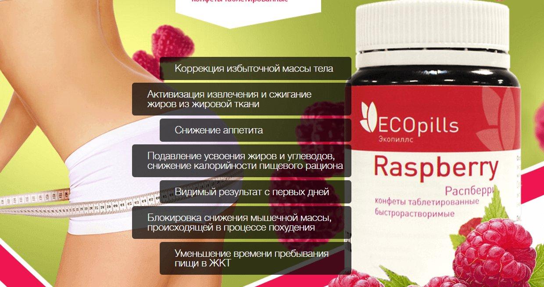Eco pills raspberry цены где и как заказать состав