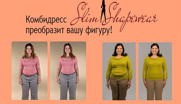 Комбидресс Слим шейпер 753458233_w640_h2048_slim_shapewear5