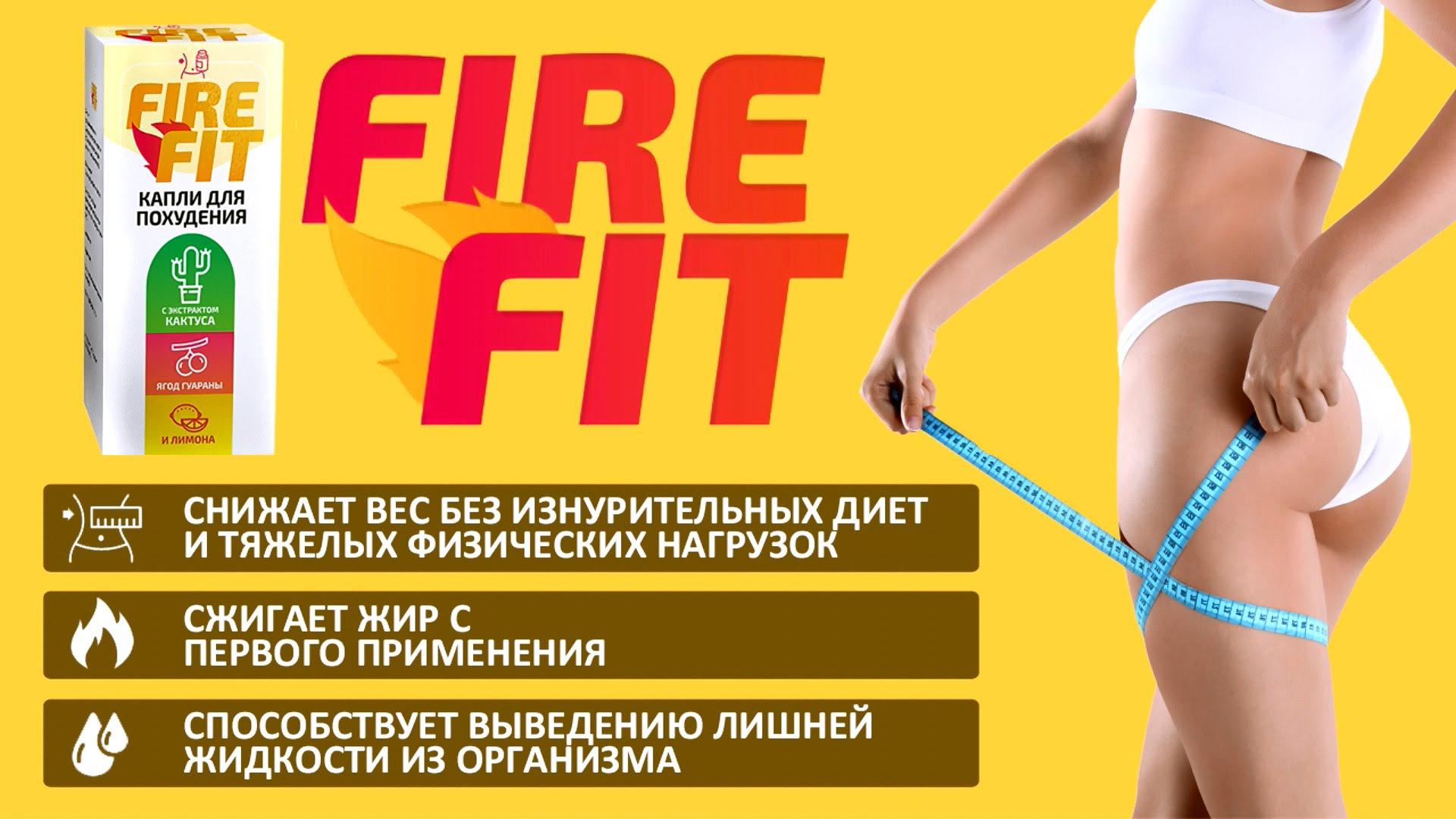 Капли для похудения Fire Fit kapli-dlya-pohudeniya-firefit