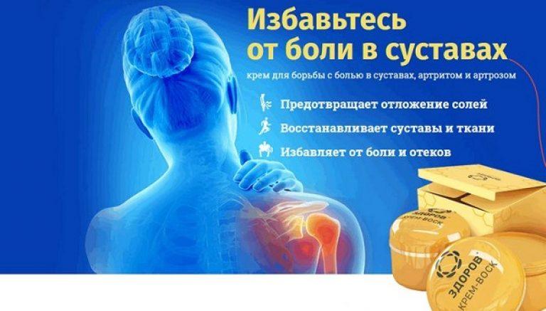 Крем Здоров для суставов krem-vosk-zdorov-dlya-sustavov-kupit-v-ukraine-768x437