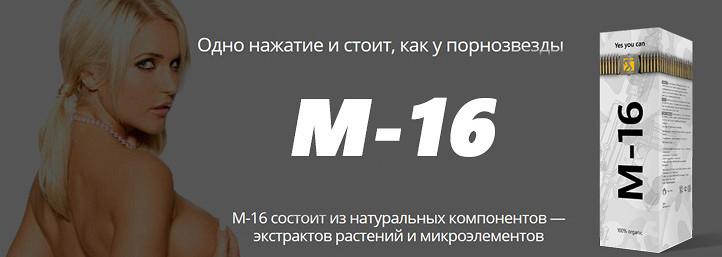Мужской усилитель потенции м16
