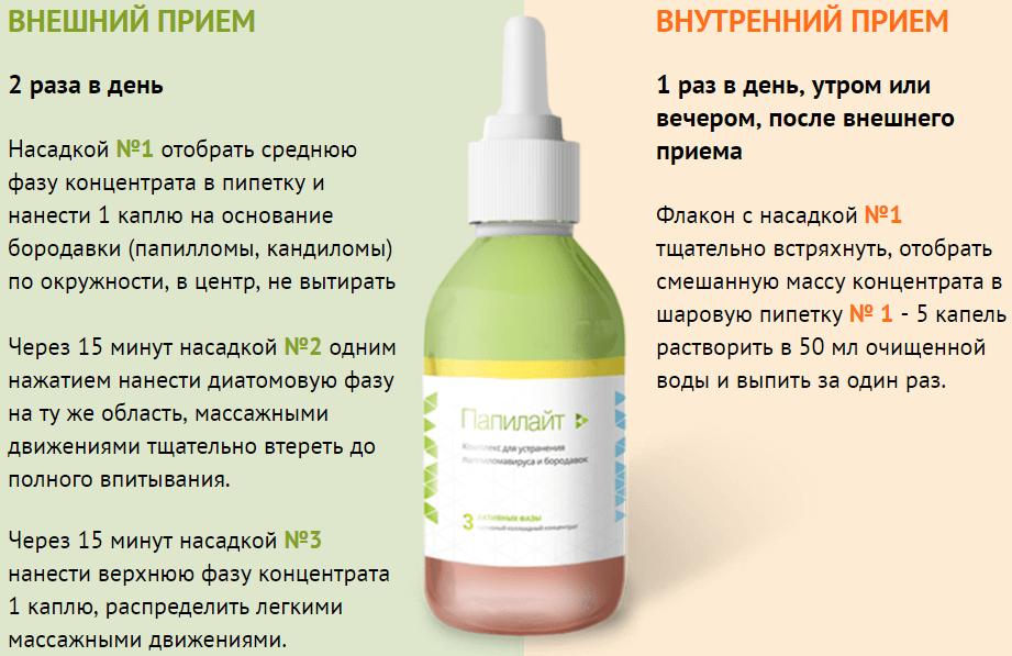Папилайт papilayt-instruktsiya-po-primeneniyu-978-large