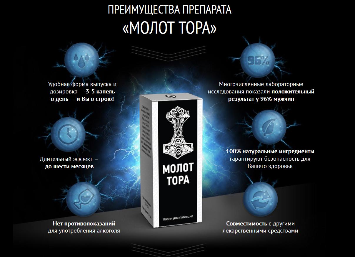 Купить от потенций капли молот тора в украине