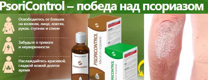 PsoriControl psoricontrol-3