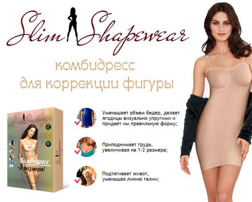 Комбидресс Слим шейпер slimshapewear