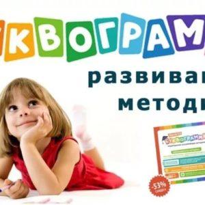 Буквограмма -ило-300x300