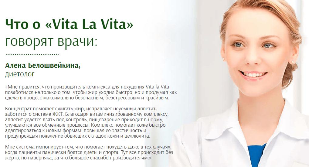 Vita la Vita Vita-la-Vita-otzyv-vracha