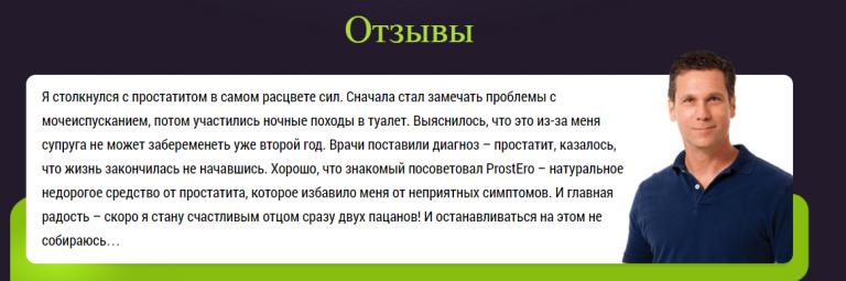 ProstEro prostero-otzyvy-768x255