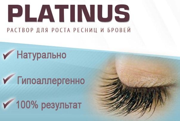 Platinus Lashes gel-dlya-rosta-resnic-i-brovey-platinus5