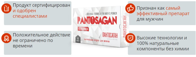 PantoSagan