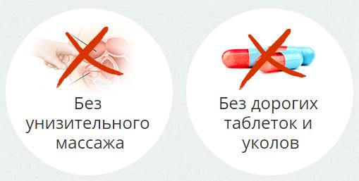Просталайф 2-7