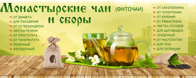 Купить Монастырский чай от псориаза в аптеке в Киргизии - цена с