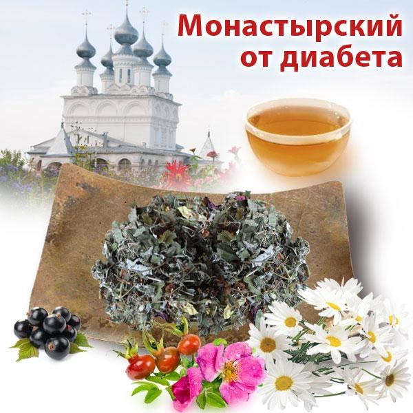 Монастырский чай 945