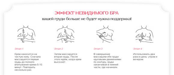 Harmony shape крем для груди Harmony-Shape3