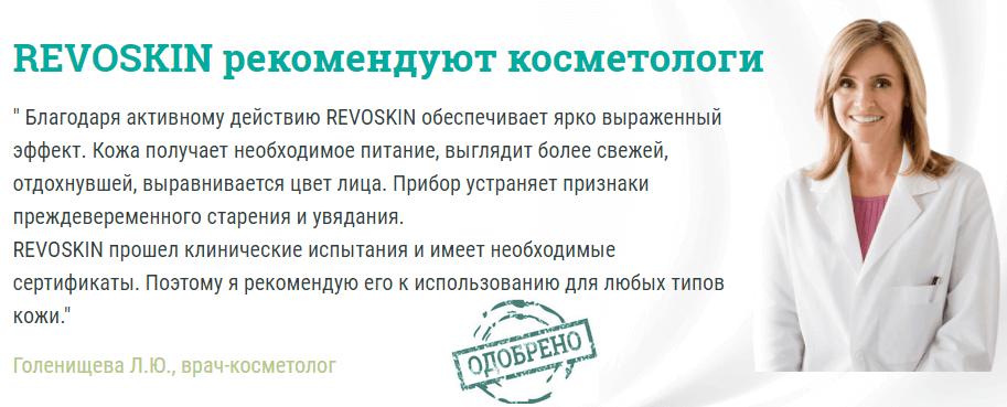 Revoskin Otzyvy-o-pribore-Revoskin