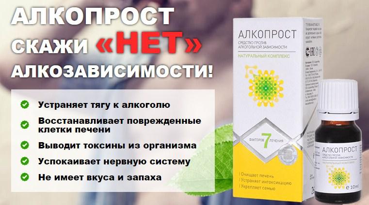 АлкоПрост alkoprost-6