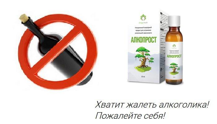 АлкоПрост alkoprost-otzyvy-realnykh-lyudejj-cena-na-alko-prost-obman-v-apteke