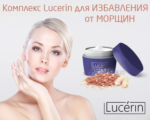 Крем Lucerin lucerin