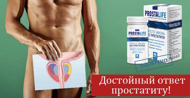 Просталайф prostalife-009