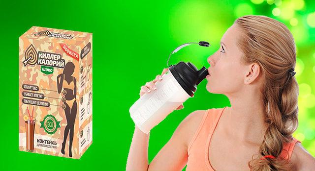 Киллер калорий killer-kalorii.2-640x349