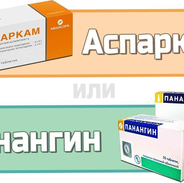 Аспаркам или панангин что лучше отзывы panangin-ili-asparkam-chto-luchshe-640x638