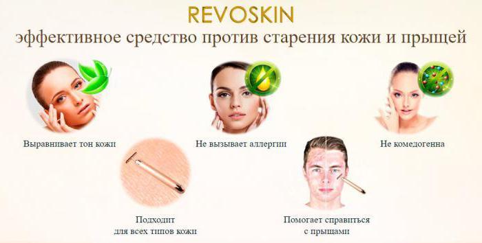 Revoskin массажер 2036771