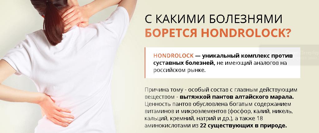 Hondrolock для суставов hondrolock-deistvie