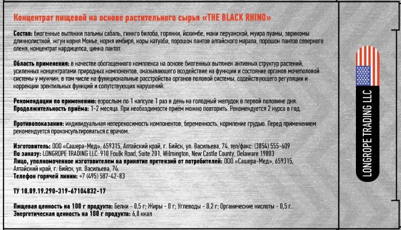 Black Rhino - крепость и сила для вашей интимной жизни n21
