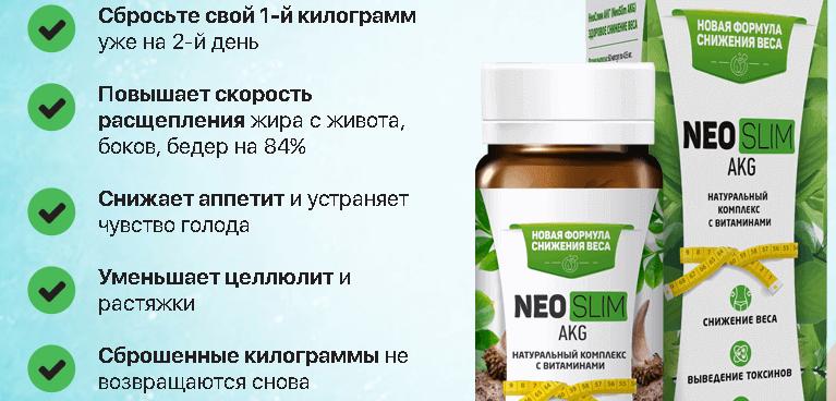 Нео Слим - стройная фигура за один месяц neo-slim-akg-deistvie