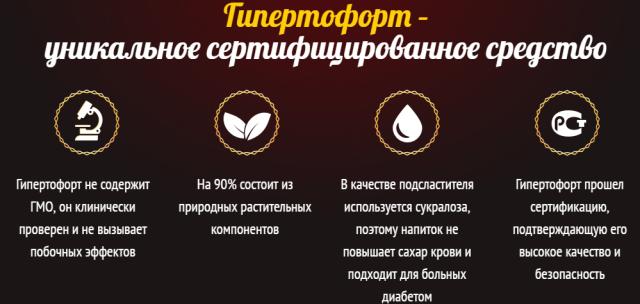 Gipertofort (Гипертофорт) - напиток от гипертонии Gipertofort-instrukciya-po-primeneniyu-cena-otzyvy-3-e1485937352944