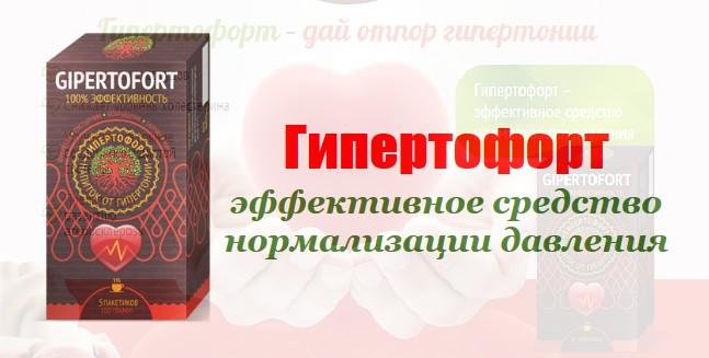 Gipertofort (Гипертофорт) - напиток от гипертонии Gipertofort-instrukciya-po-primeneniyu-cena-otzyvy-6