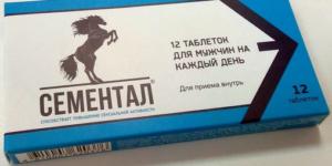 Сементал